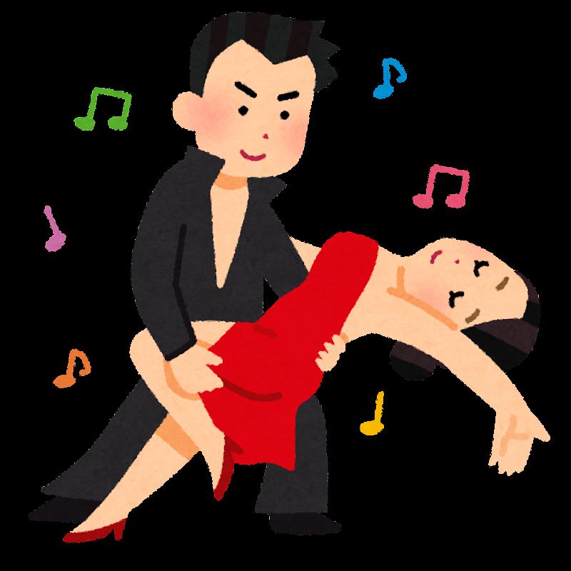 社交ダンスのイラストラテン かわいいフリー素材集 いらすとや