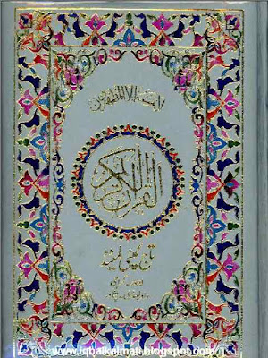 Quran Majeed 18 Lines Download PDF