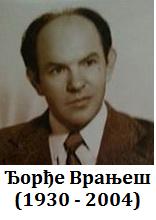 Ђорђе Врањеш – ПРЕД  ПРАГОМ