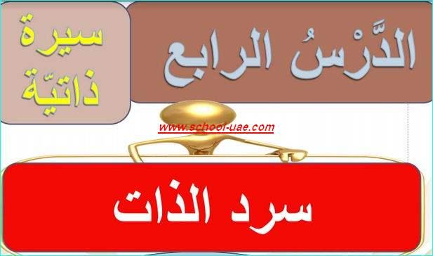 حل درس سرد الذات مادة اللغة العربية للصف السادس الفصل الاول 2020- مدرسة الامارات