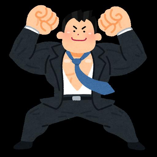 強い企業戦士のイラスト(男性) | かわいいフリー素材集 いらすとや