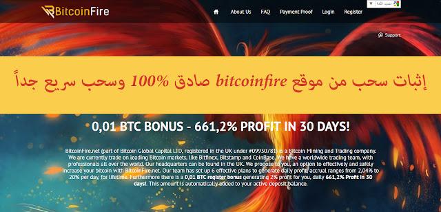 إثبات سحب من موقع bitcoinfire صادق 100% وسحب سريع جداً