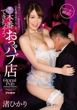 Returning Repeat!Taste The Big Boobs Of The Natural F-Cup Peach Colored Breasts Who Can Make Rumors In Real Life! Hikari Nagisa [IPX-016 Nagisa Hikari]