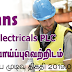 Vacancy In Abans Electricals PLC  Post Of - Stores Assistants | Executives
