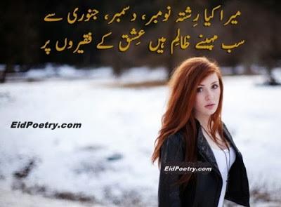 Ishq Poetry SMS Shayari Urdu Ghazal Sad shyari Pakistani Urdu Poetry Indian Hindi Poetry