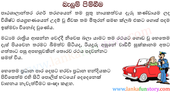 Sinhala Joke Stories-Puff Balloons-Part One
