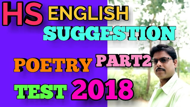 HS English suggestion for the test examination 2018 from the poetry
