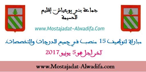 جماعة بني بوعياش – إقليم الحسيمة: : مباراة لتوظيف 15 منصب في جميع الدرجات والتخصصات. آخر أجل هو 5 يونيو 2017