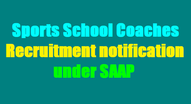 SAAP Coaches Recruitment for Hakeempet Sports School(Sports School Coaches Selections)