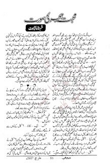 Mhabbat hijar ki soorat by Shehnaz Rajpoot Online Reading
