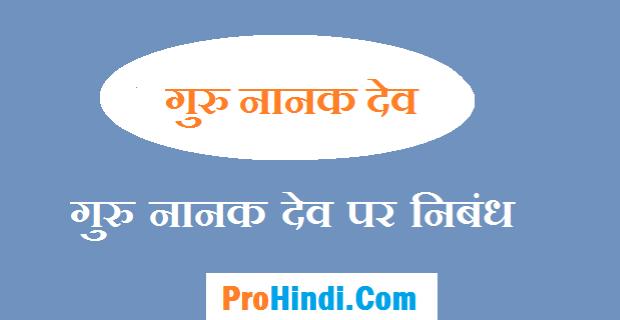 Guru-Nanak-History-in-Hindi