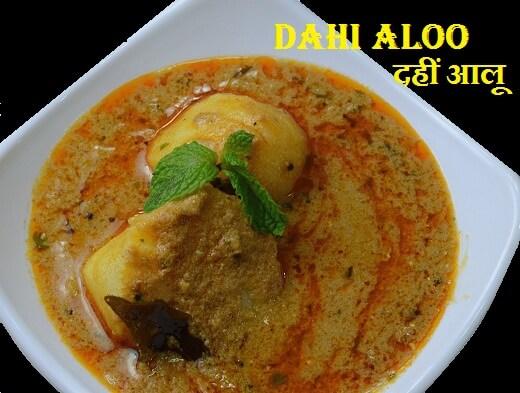 Dahi Aloo Recipe In Hindi