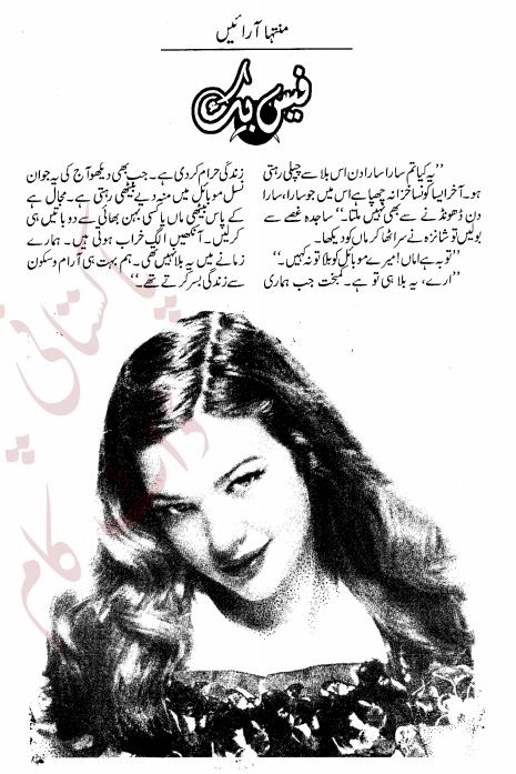 free online reading Face book novel by Muntaha Arain