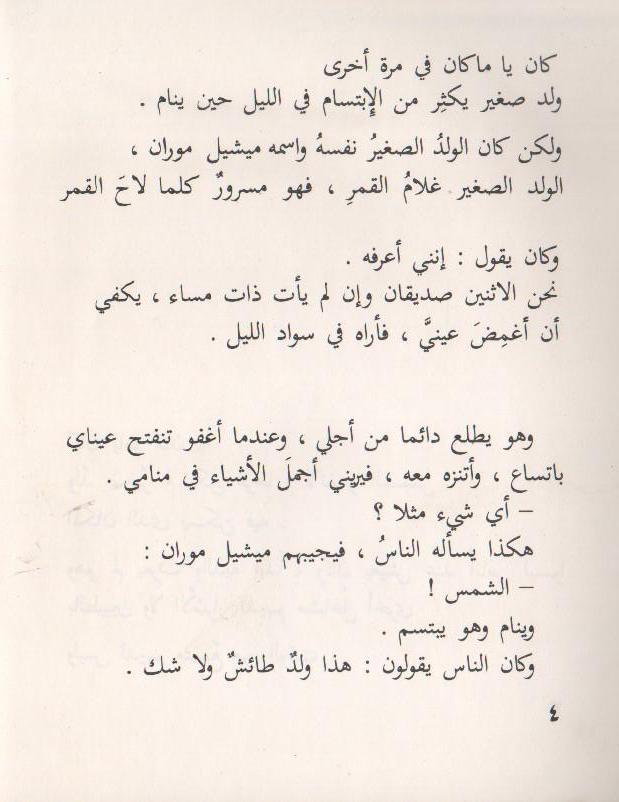مدونة حي بن يقظان اوبرا القمر نص مترجم للأطفال بقلم جاك برفير