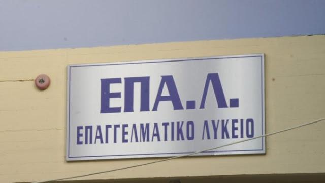 Ανοίγει πάλι από αύριο το σύστημα υποβολής δηλώσεων προτίμησης e-epal