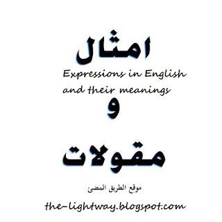 تعبيرات عامية مترجمة الى اللغة الانجليزيه تقال فى اى مكان