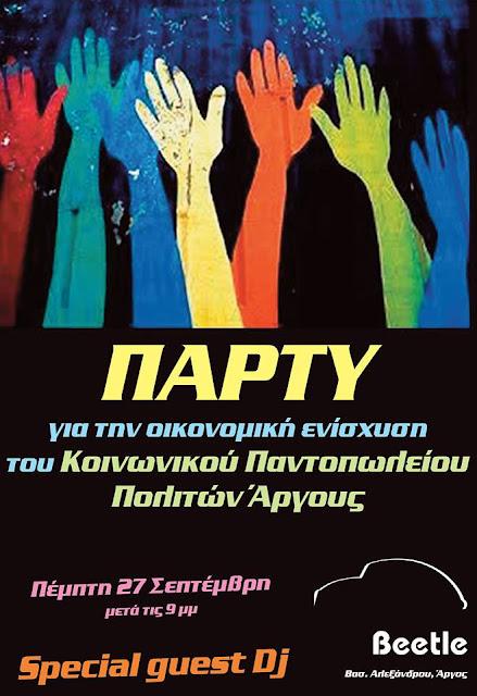 Πάρτυ για την οικονομική στήριξη του Κοινωνικού Παντοπωλείου Πολιτών Άργους