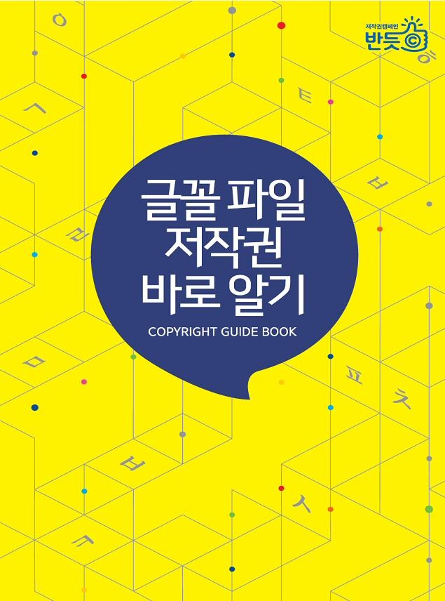 '글꼴 파일 저작권 바로 알기' 안내서 개정, 저작권 교육과 홍보 강화