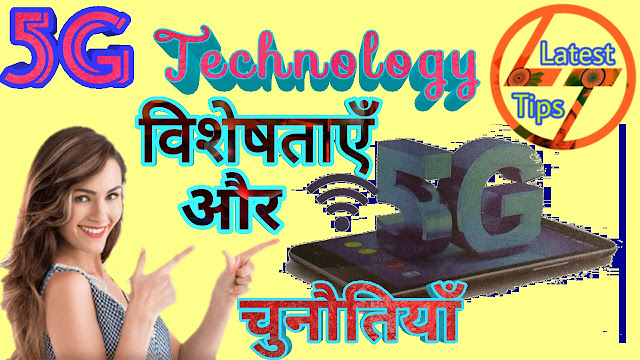 What is 5G? 5G technology specifications - vision of networking in 2020-full jaankari hindi me, latest tips