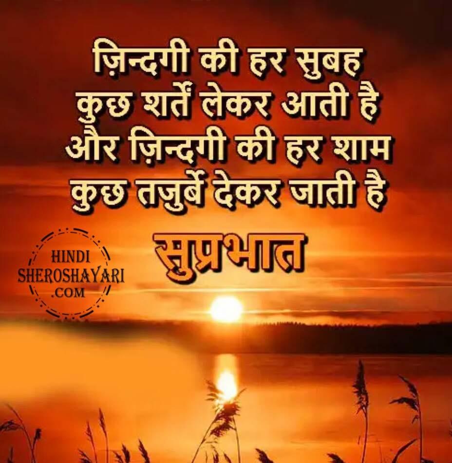 Suprabhat Quotes