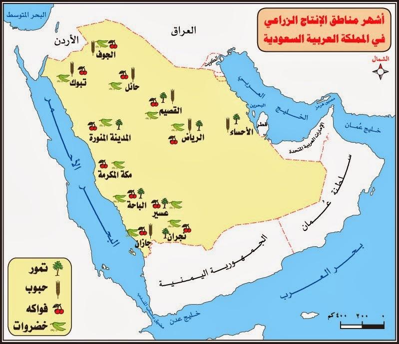 جغرافيا السعودية المعرفة 2 7