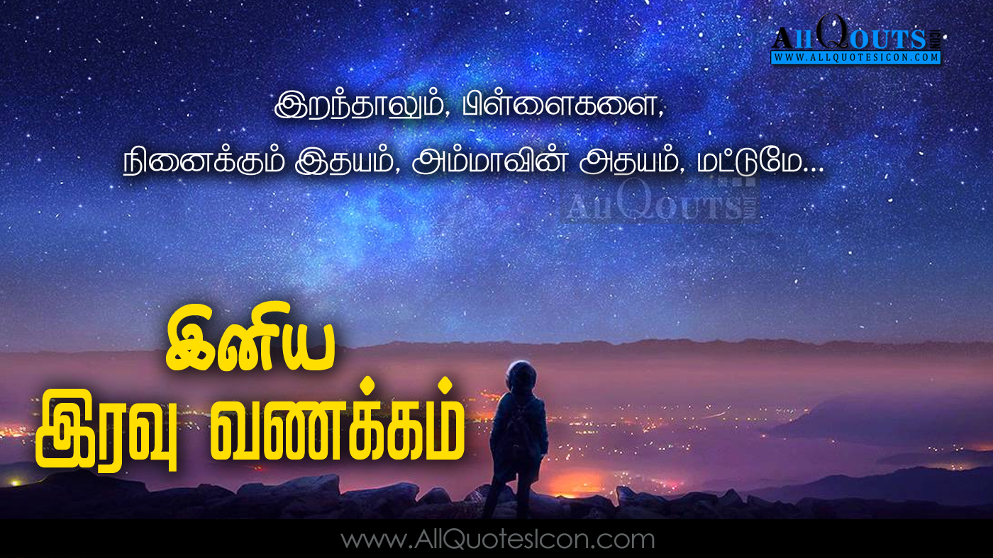 best good night quotes intamil hd wallpapers best mothers