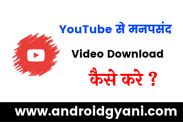 Youtube video ko download kaise kare