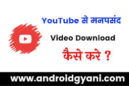 Youtube video ko download kaise kare | sabse naya tarika