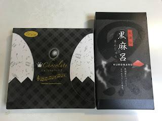 大涌谷 黒麻呂 箱根土産の写真です。