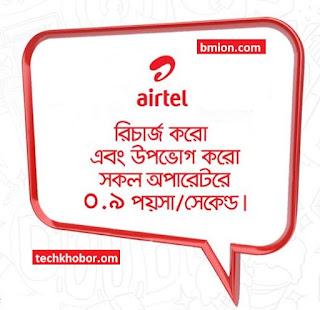 airtel-99Tk-Recharge-0.9Paisa-sec-Any-Number-24Hour-54Paisa-Min-bd-bangladesh