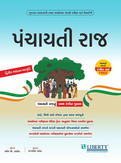 Panchayati Raj Book In Gujarati PDF Download