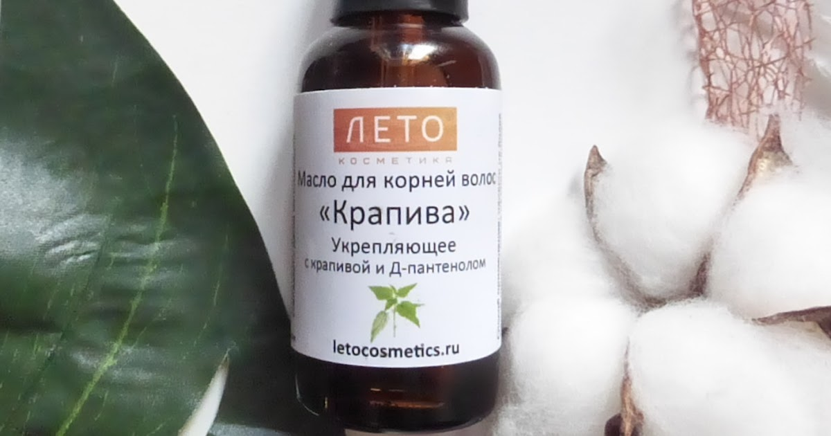 Лето Масло для корней <b>волос</b> Крапива | Beauty Blog by Svetlana ...