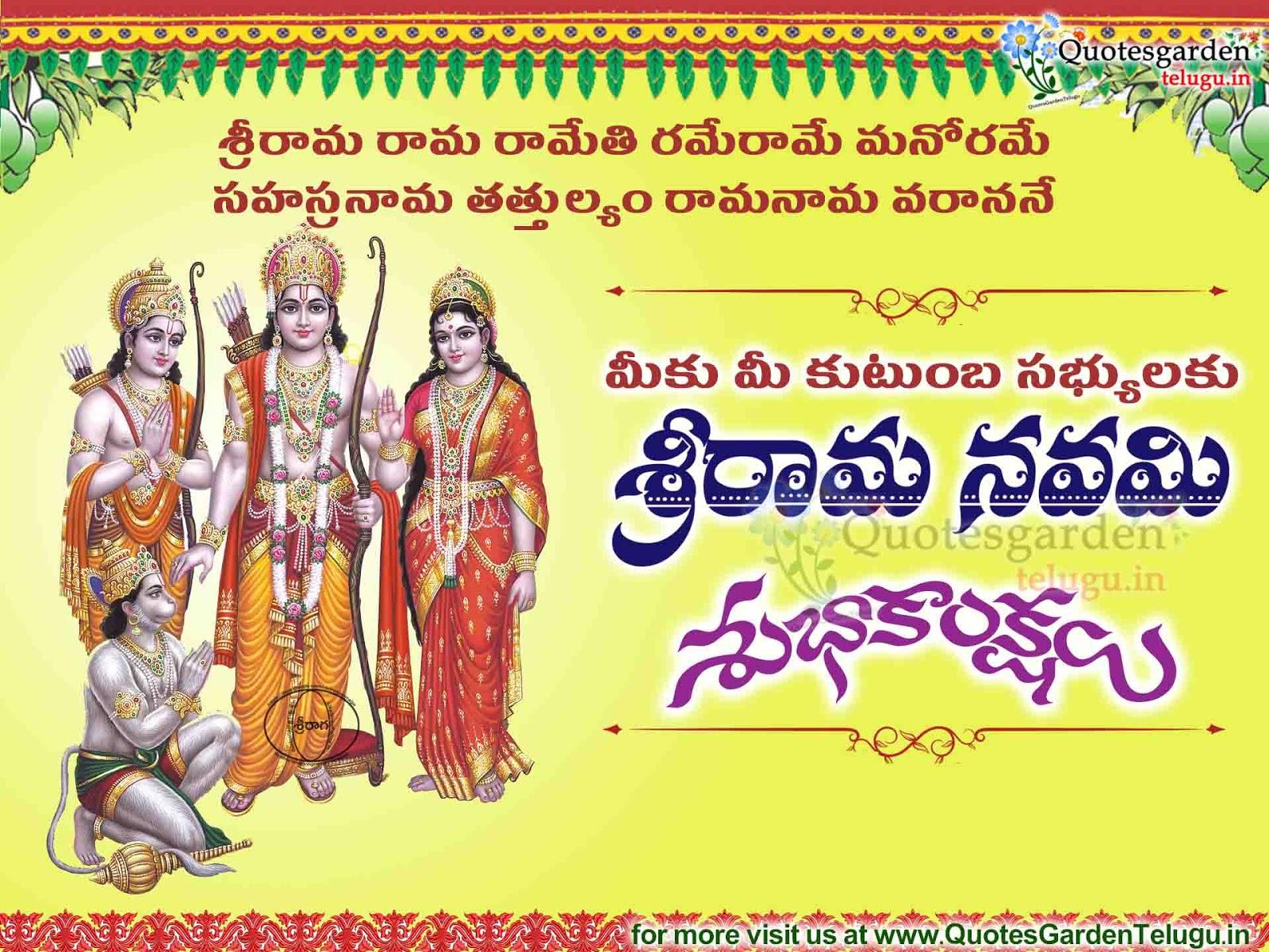 Sri rama navami 2017 photo labzada wallpaper sri rama navami 2017 greetings quotes wishes messages quotes m4hsunfo