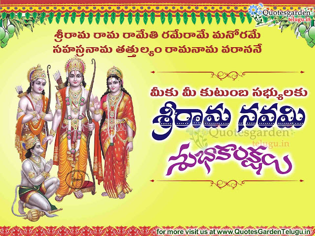 Sri Rama Navami Telugu Greetings Quotes wishes messages