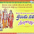 Sri Rama Navami 2017 Greetings Quotes wishes messages - Quotes Garden Telugu