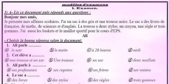 امتحانات لغة فرنسية اولى ثانوي ترم ثاني 2019 نظام جديد
