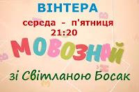 Мовознай-7. Брати-приймати участь. Забаганка. Уроки української мови.