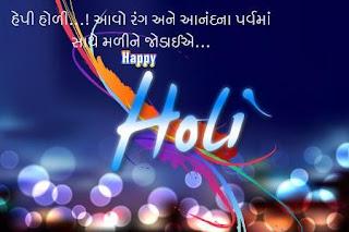 Happy Holi Quotes in Gujarati