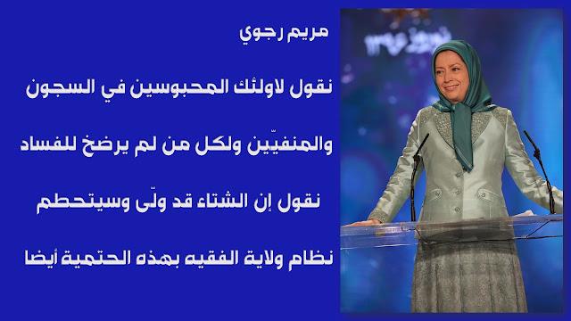 إیران-مريم رجوي بين المجاهدين وحضور أعضاء المجلس  الوطني للمقاومة وحماة المقاومة الايرانية في مراسيم نيروز