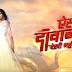 Prem &  Tejaswini's love amid trouble In Zee Tv's Aisi Deewangi Dekhi Nahi Kahi