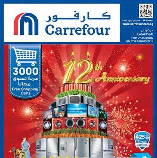 أسعار الأدوات المنزلية فى عروض كارفور مصر سبتمبر 2021