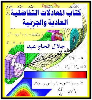 تحميل كتاب المعادلات التفاضلية العادية والجزئية pdf . جلال الحاج عبد