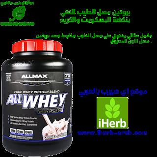 بروتين مصل الحليب النقي بنكهة البسكويت والكريم مصدر جيد للبروتين ALLMAX Nutrition, AllWhey Classic, Pure Whey Protein Blend