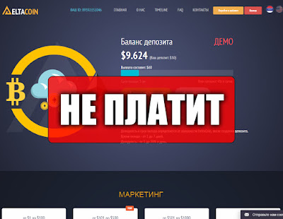 Скриншоты выплат с хайпа deltacoin.ltd