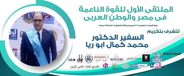 """تكريم السفير """"د. محمد كمال أبوريا""""بحفل الملتقي الأول في مصر والوطن العربي"""