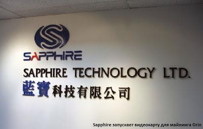 Sapphire запускает видеокарту для майнинга Grin