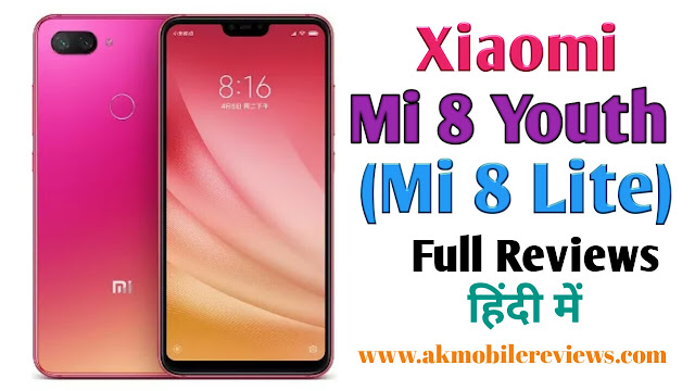 Xiaomi Mi 8 Youth (Mi 8 Lite) Full Reviews In Hindi