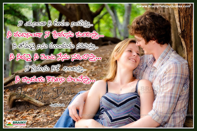 Here is Love Poetry In Telugu, Prema Kavithalu for her, Best telugu love poetry for her, Nice love expressing kavithalu in telugu for him,Love Respects Quotes and nice Messages in Telugu, good Telugu Best Love respects Quotations Online, Latest Telugu Love Images and Nice Quotes Pics, Good Inspiring Love Quotations in Telugu Language, Beautiful Telugu latest Love SMS online, True love expressing love quotes in telugu HD wallpapers, Heart touching love Poetry in Telugu for expressing love, Prema kavithalu for Girlfriend, Heart Breaking love Poetry for Her, Sad alone love failure Quotes, messages and Poetry in Telugu for Him with images, Best telugu love letters for Girlfriend or Boy friend free download.