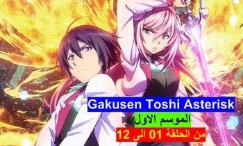 Gakusen Toshi Asterisk S01 مشاهدة وتحميل جميع حلقات الموسم الاول من الحلقة 01 الى 12 مجمعة في فيديو واحد