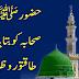 Hazror ﷺ ka Suhaba ko bataya howa taqatwar wazifa.